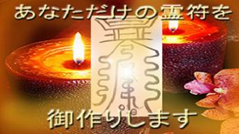 画像1: 願いを叶えるシンボル 『霊符 ゴールド』