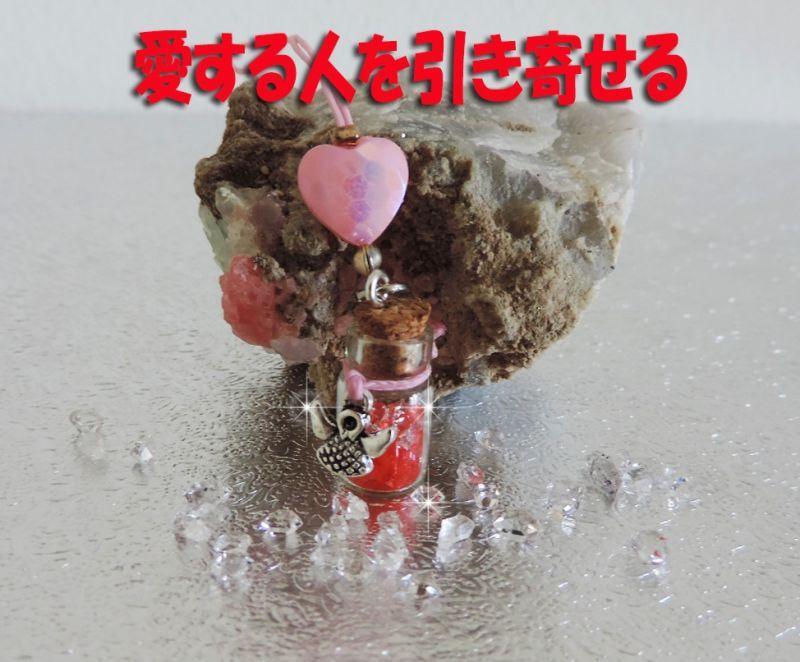 画像1: 高いドリームストーン【ハーキマーダイヤモンド】Come to me LOVE ストラップ